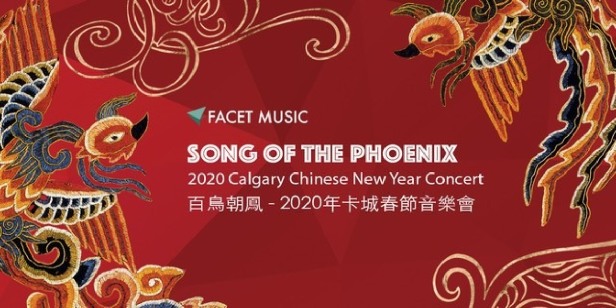 Song of the Phoenix - 2020 Calgary Chinese New Year Concert